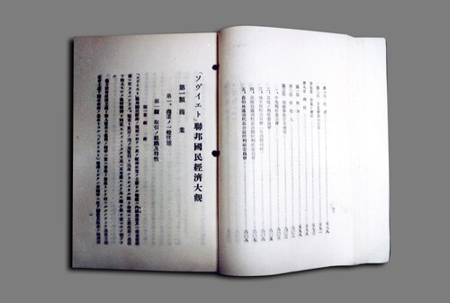 'The Soviet Union national economy report'. a valuable paper written by Chiune at the age of 26. His excellent ability to inform and analyze drew the attention of the Foreign Ministry in Japan.